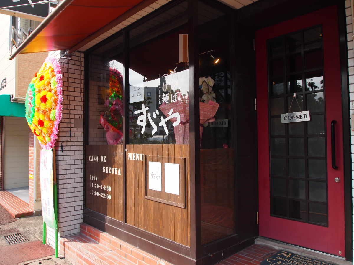徳島市南内町 鶏そば つけ麺 すゞや 外観