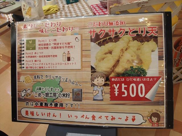キョーエイルピア店 小松島市 いちご祭り 佐古 自然食品ぱんぷきん