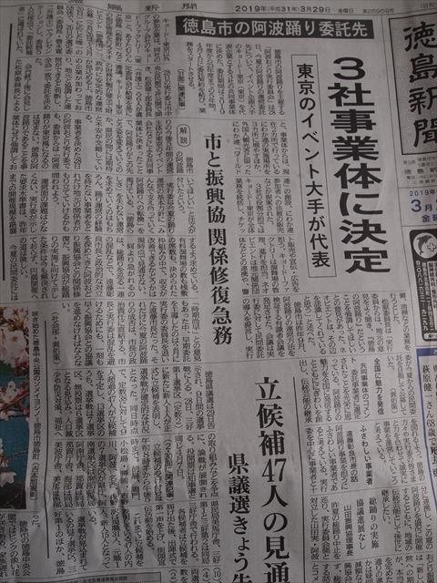 ufotable(ユーフォーテーブル)脱税疑惑 徳島新聞 ダンマリ 記述なし
