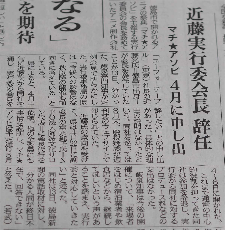 徳島新聞 近藤光 マチアソビ 実行委員会会長 辞任