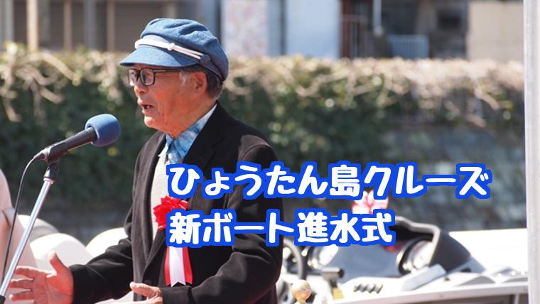 「新町川を守る会」理事長、中村英雄さん 進水式