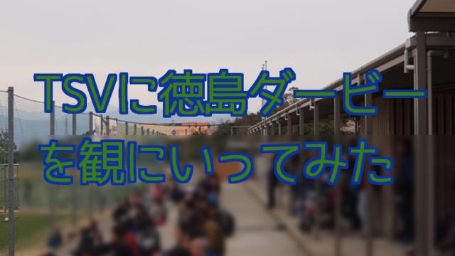 徳島スポーツビレッジ TSV 徳島ダービー