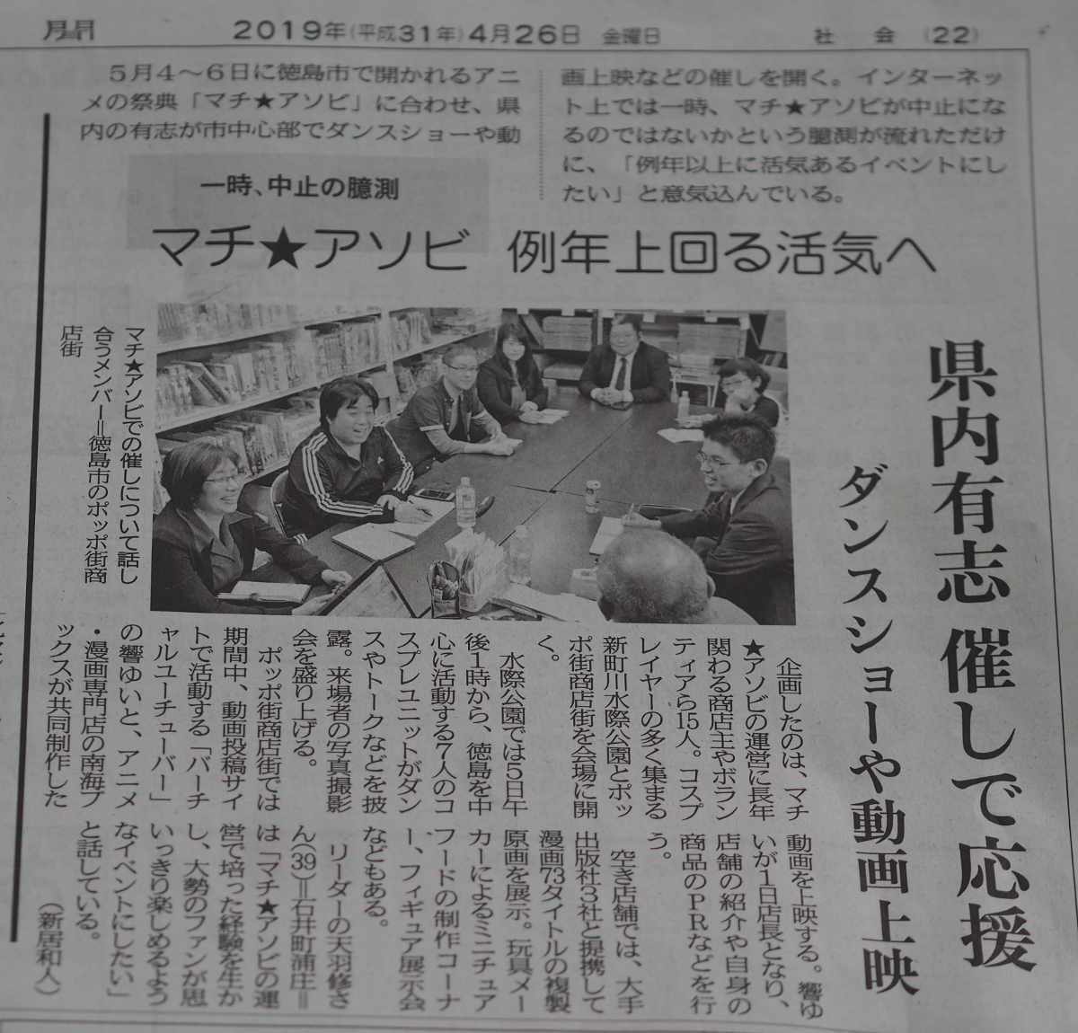徳島新聞 2019年4月26日 マチアソビ