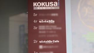 ufotable(ユーフォーテーブル) 徳島事務所 文春報道当日 現場の様子