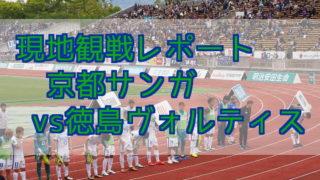 2019年4月28日 京都サンガvs徳島ヴォルティス 現地観戦レポート