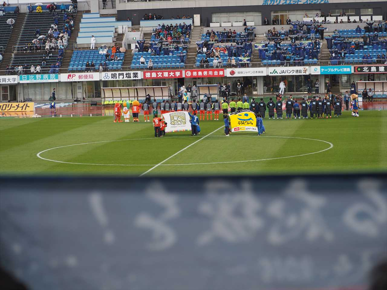 タオルマフラーを掲げる 四国ダービー2019 2019年4月14日 徳島ヴォルティス 愛媛FC