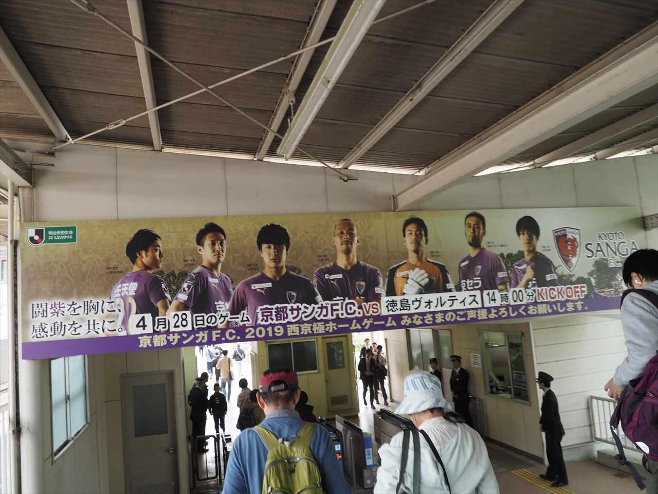 阪急電車 西京極駅 京都サンガ 選手パネル
