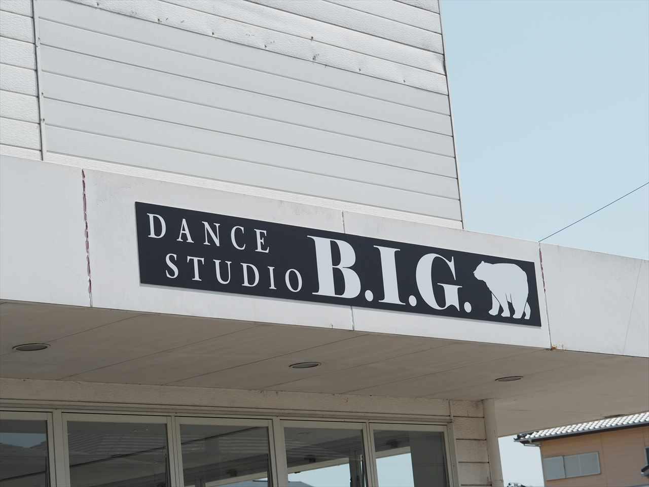 徳島県北島町 ダンススタジオ ダンススクール B.I.G.(ビーアイージー)