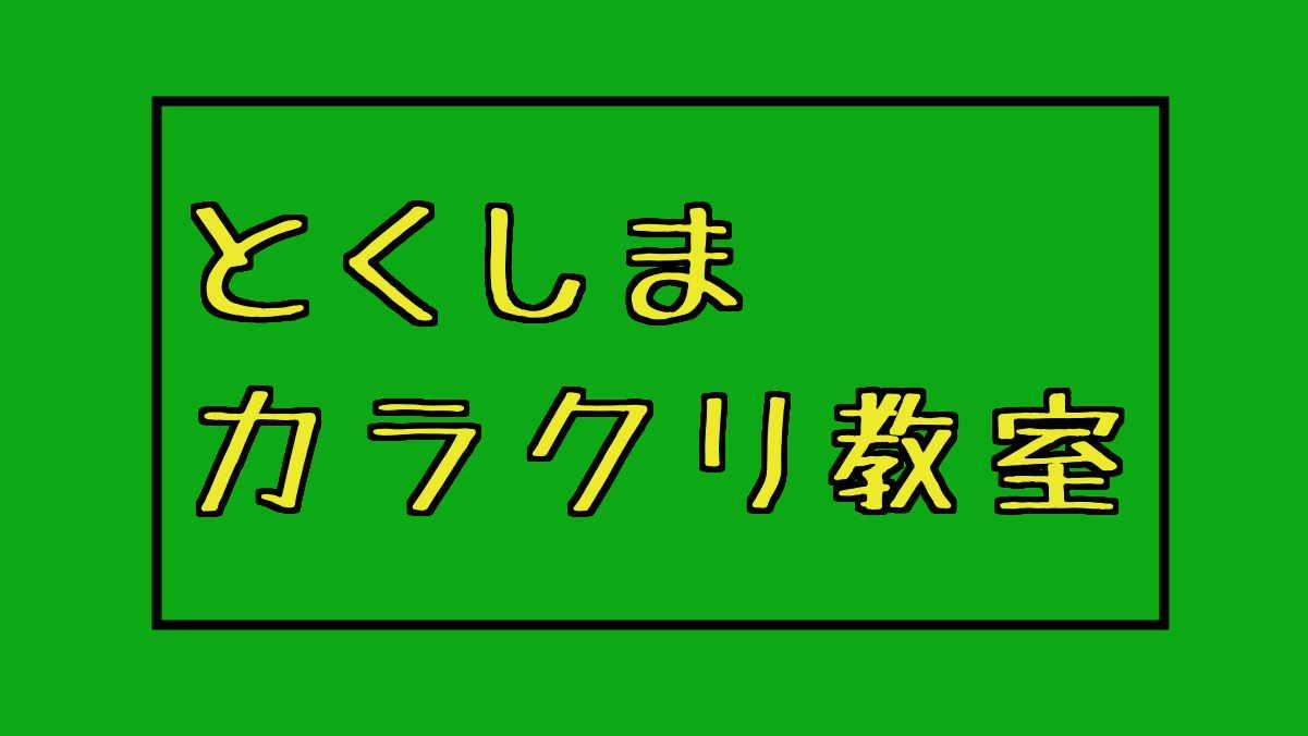とくしまカラクリ教室 ピタゴラスイッチ 徳島