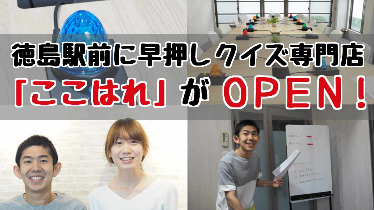 徳島 クイズ 徳島駅前 早押しクイズ ここはれ ここはれ