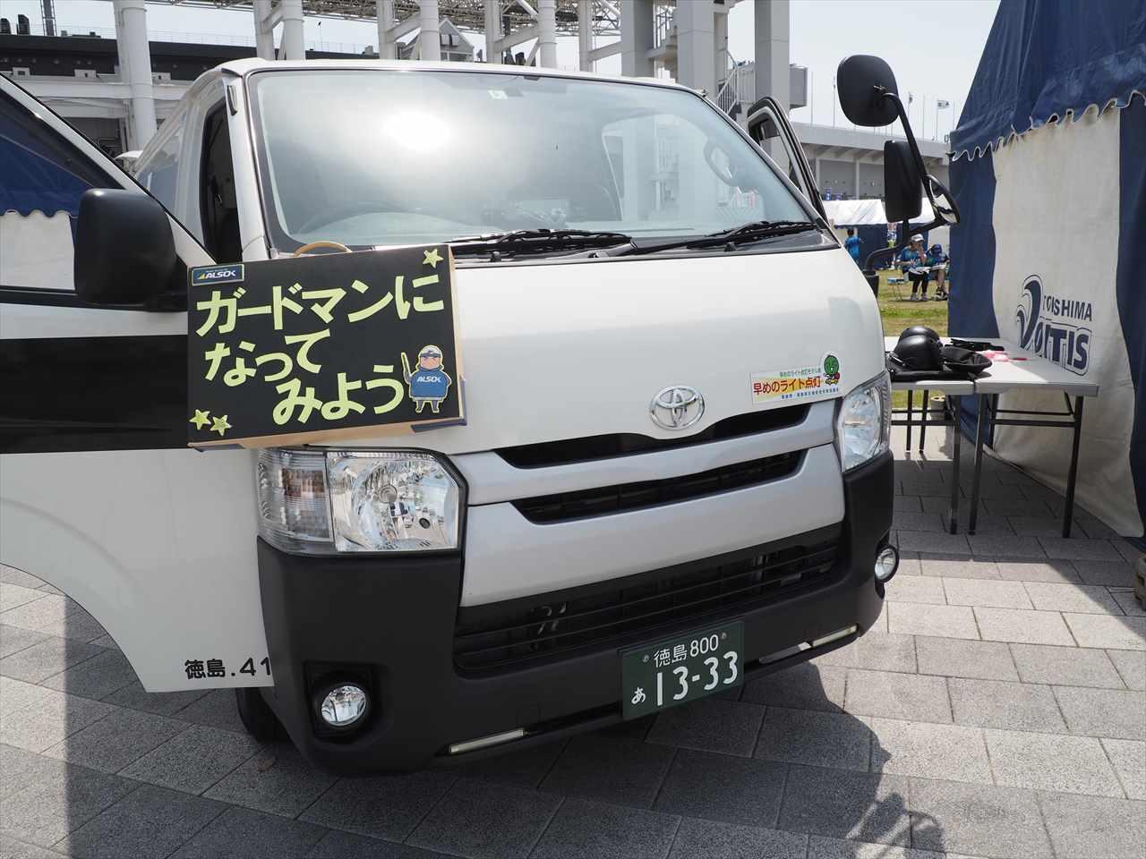 2019年5月5日 徳島ヴォルティス 栃木SC 働くクルマ大集合 ALSOK