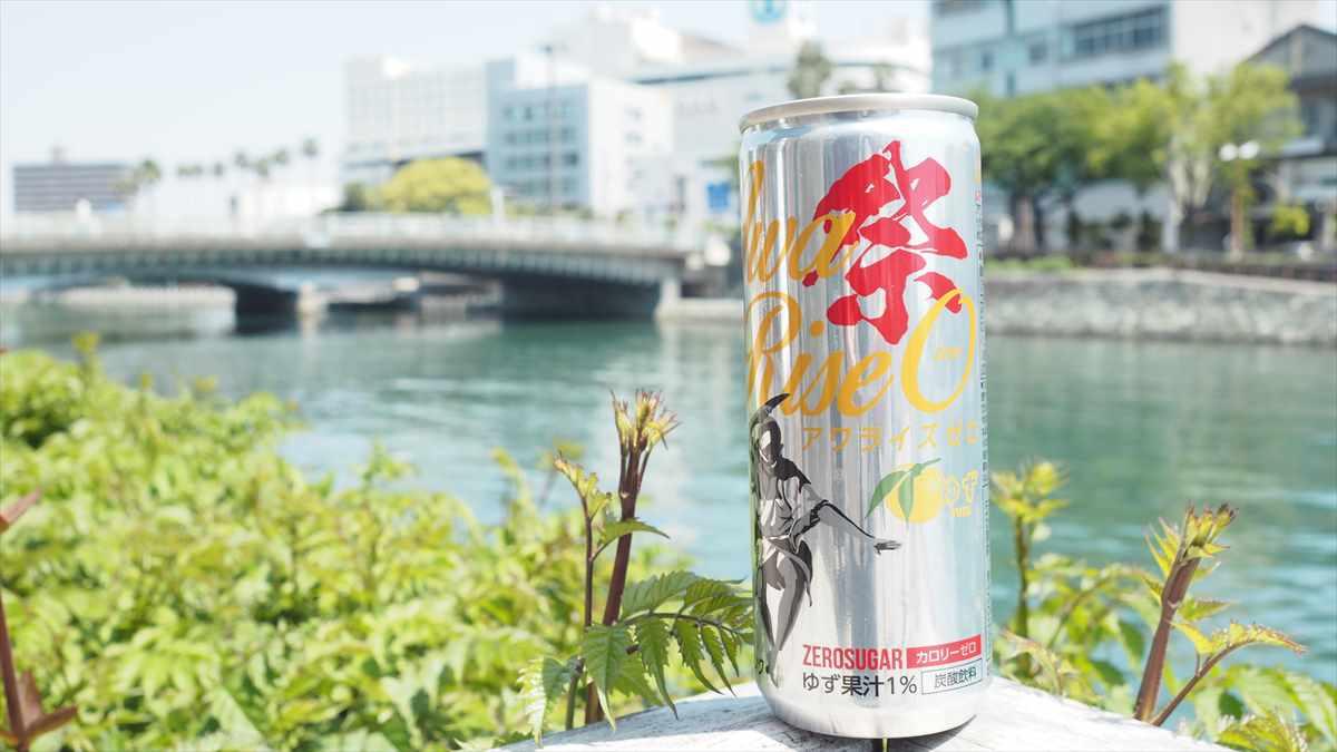 阿波踊り専用ドリンク アワライズ AwaRise ゼロ 0 カロリーゼロ 株式会社サンマック 新発売