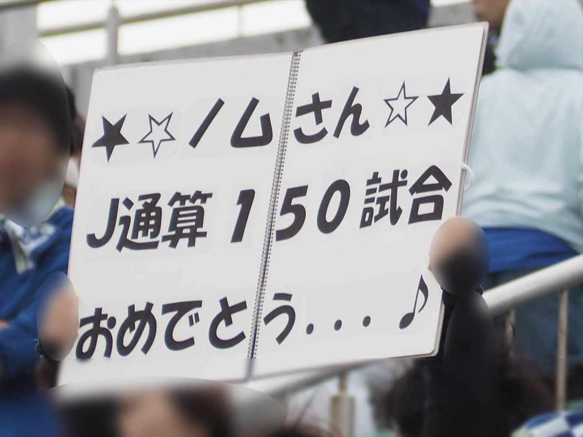 2019年5月19日 徳島ヴォルティス モンテディオ山形 野村直輝選手150試合出場