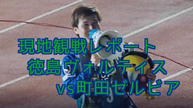 徳島ヴォルティス対町田ゼルビア 2019年6月8日 河田篤秀