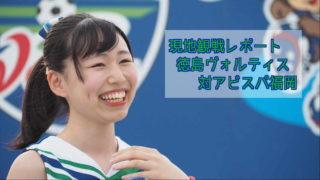 徳島ヴォルティスvsアビスパ福岡 2019/6/22 とわちゃん