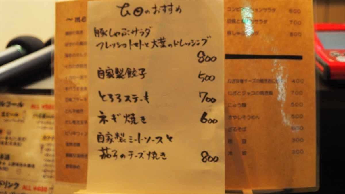 徳島市栄町 創作ダイニング hana 家庭料理 本日のおすすめ