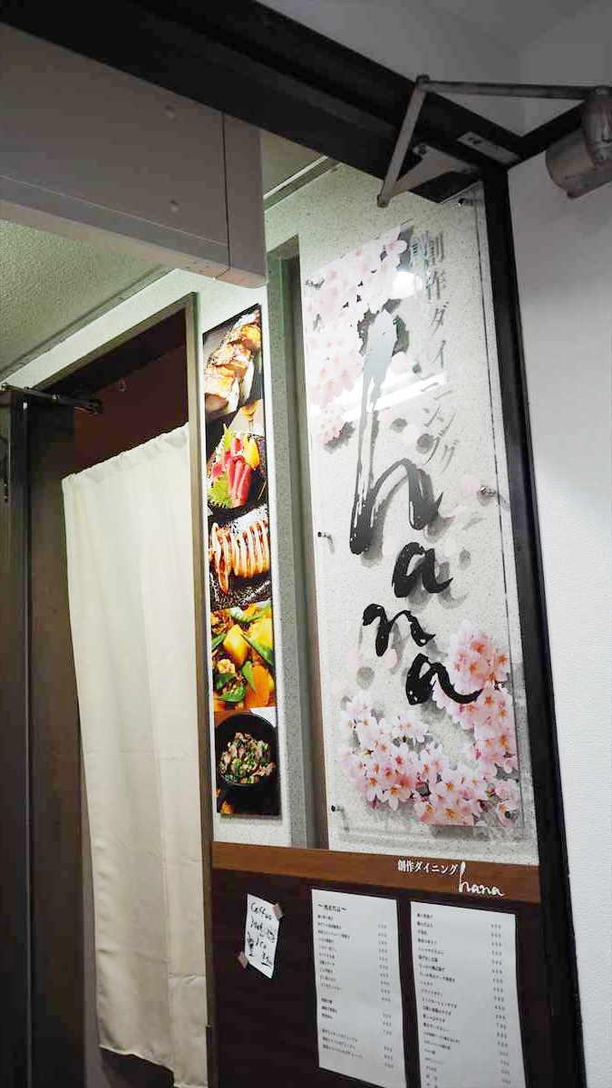 徳島市栄町 創作ダイニング hana 看板
