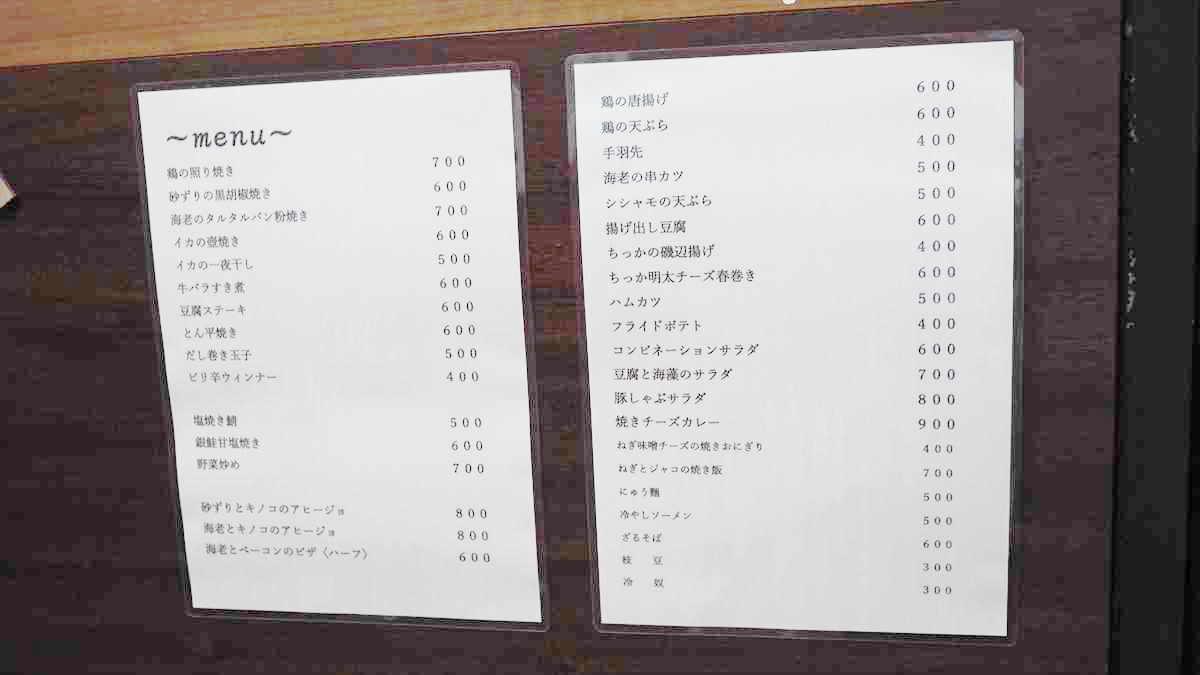 徳島市栄町 創作ダイニング hana 家庭料理 メニュー おいしい