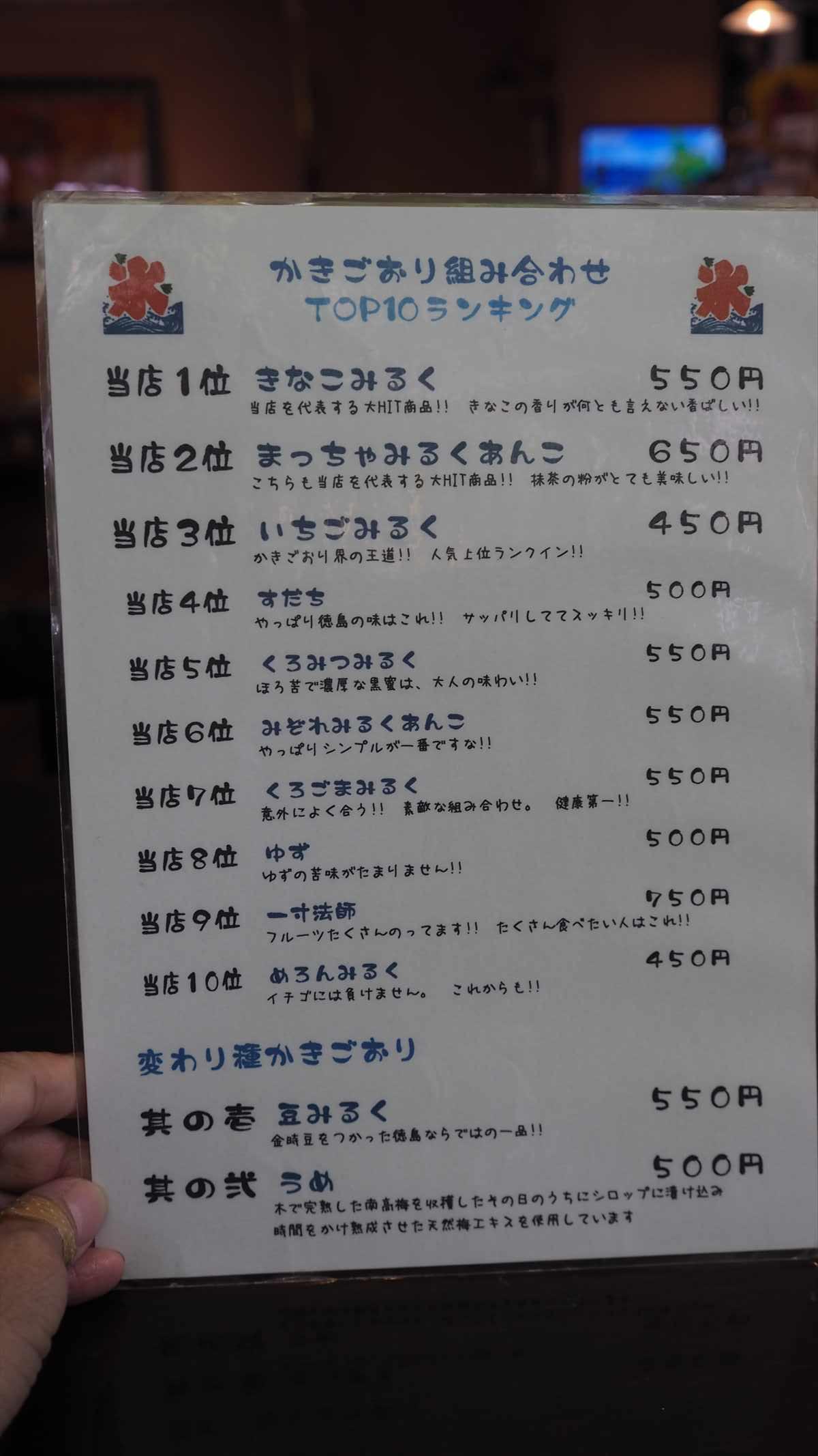 徳島市 佐古 甘味処 あんみつ姫 かき氷 ランキング