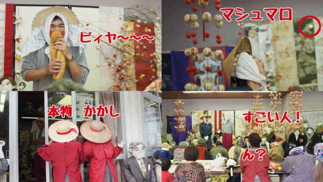 徳島住みます芸人 あちこちぽんぽこライブ 中山女子短期大学 みっとしー 天空の村・かかしの里