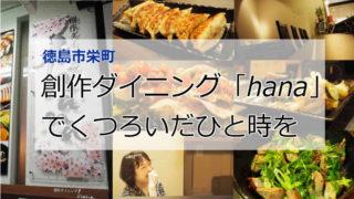 徳島市栄町 創作ダイニング hana 家庭料理 隠れ家 おでん おいしい