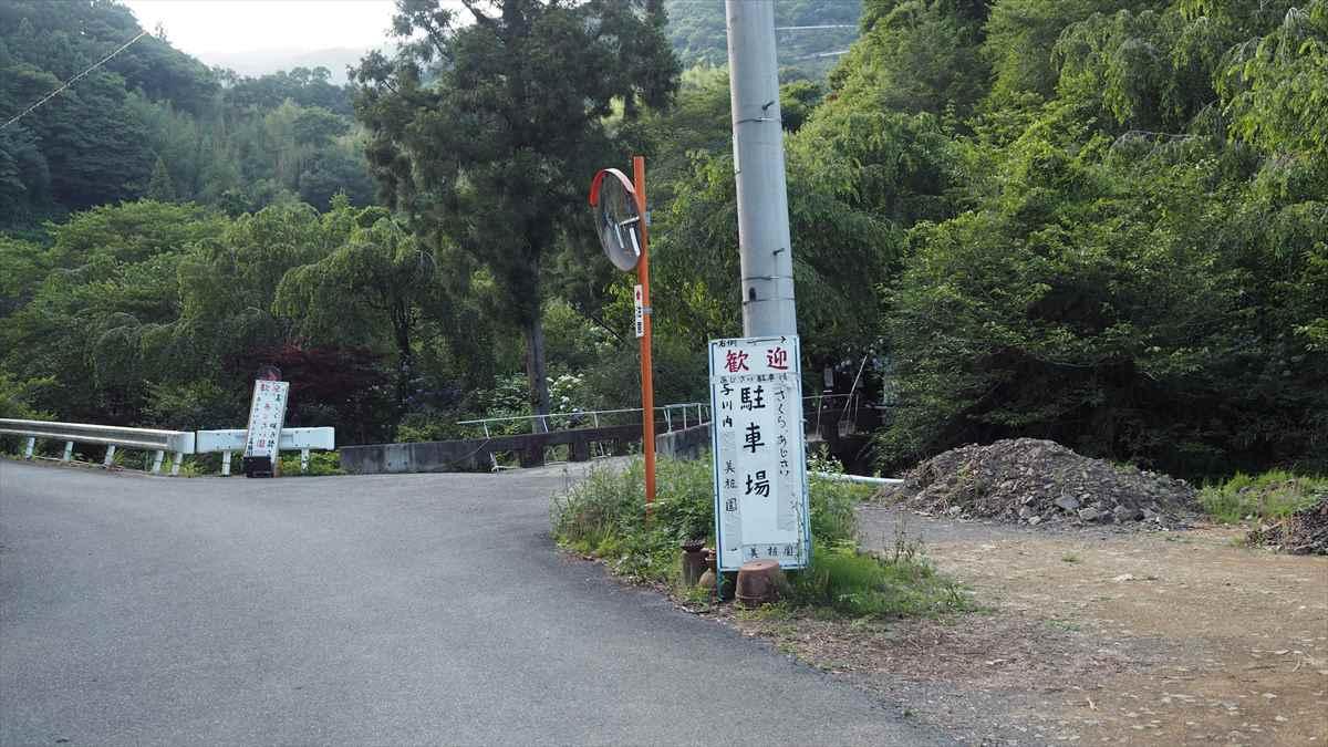 美粧園 徳島県勝浦町 アジサイ ルート 駐車場