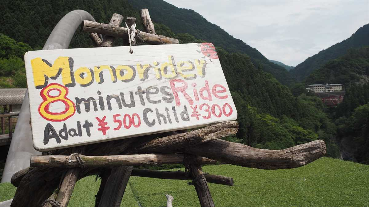 祖谷ふれあい公園 モノライダー 乗り場 案内看板