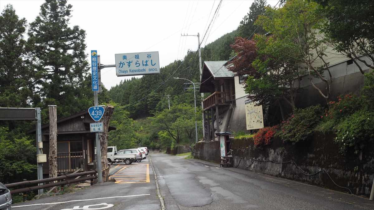 奥祖谷二重かずら橋 駐車場 東祖谷山村名頃