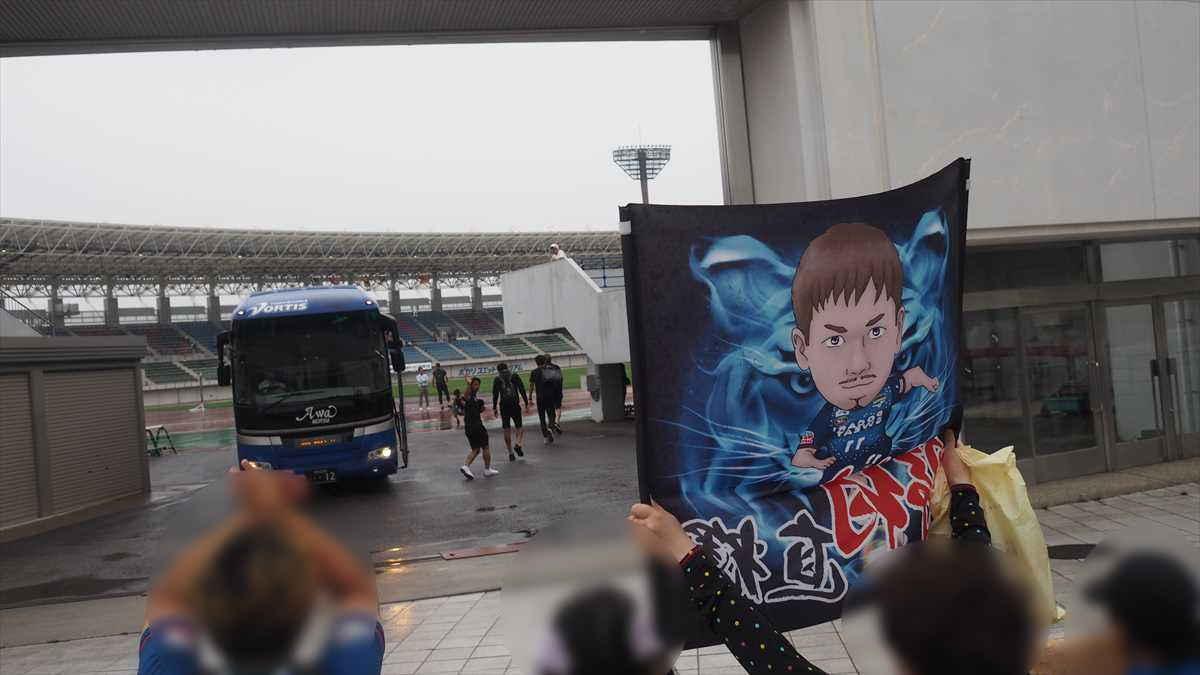 徳島ヴォルティス 現地観戦レポート 天皇杯2019年 バス待ち