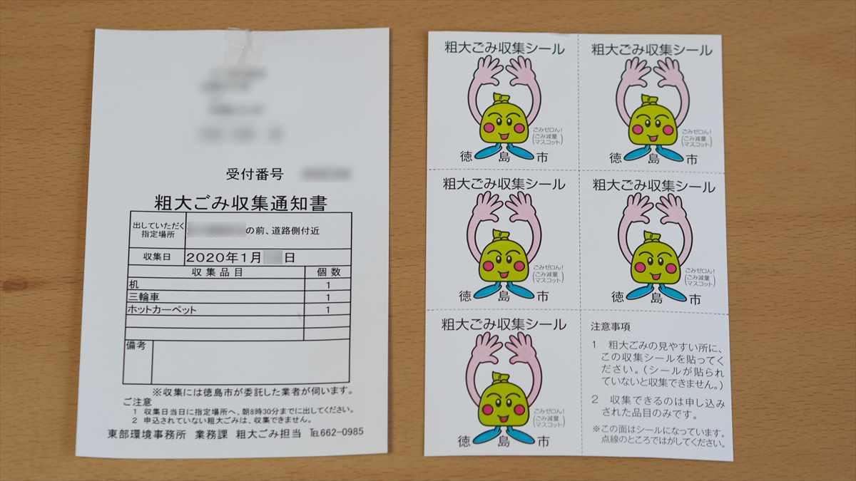 徳島市 粗大ごみ収集通知書