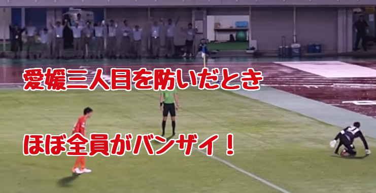 徳島ヴォルティス 現地観戦レポート 天皇杯2019年 PK戦