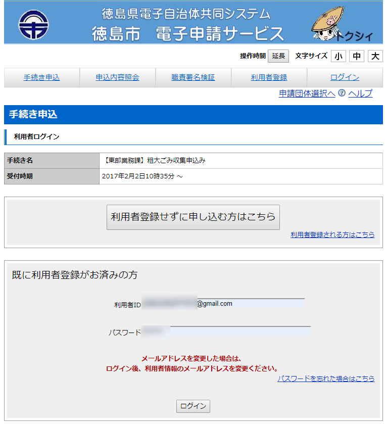 徳島市 粗大ごみ収集 申込フォーム