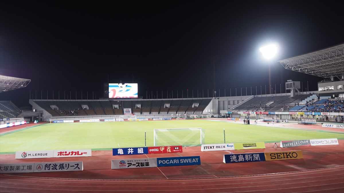 徳島ヴォルティス 鹿児島ユナイテッドFC ポカリスエットスタジアム