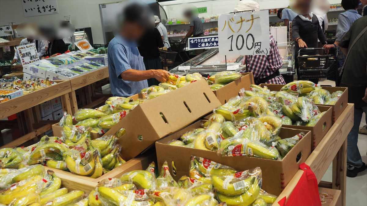 農産物直売所「えがお」 鳴門大津 JA大津松茂 OPEN初日 バナナ特売