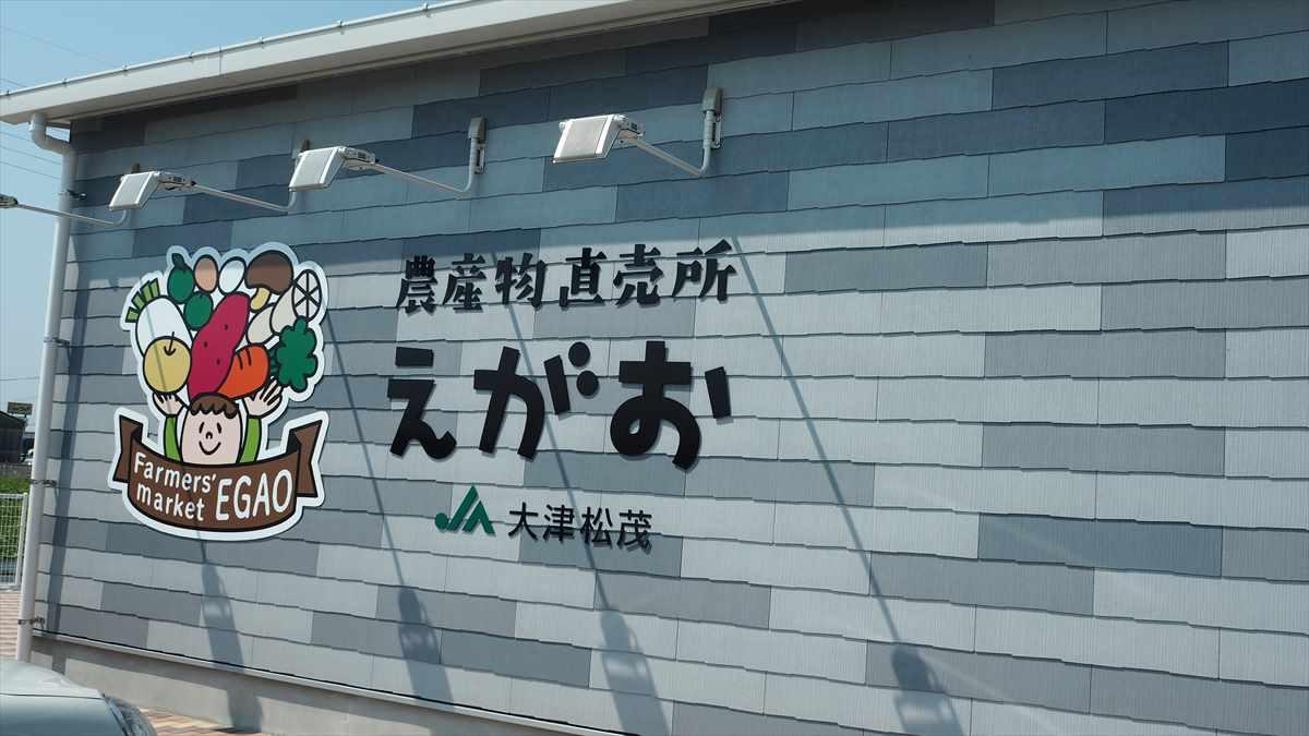 農産物直売所「えがお」 鳴門大津 JA大津松茂