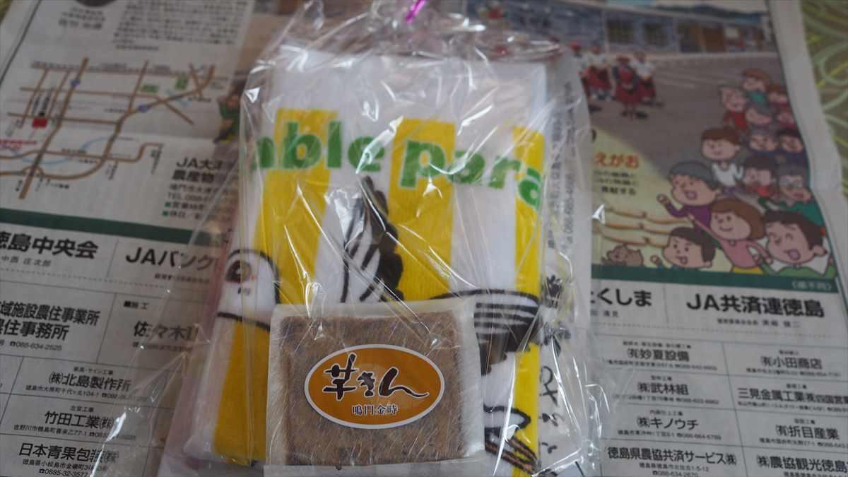 農産物直売所「えがお」 鳴門大津 JA大津松茂 徳島新聞 記念品