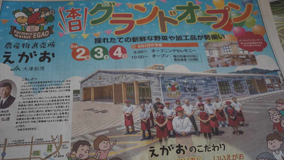 農産物直売所「えがお」 鳴門大津 JA大津松茂 徳島新聞 全面広告