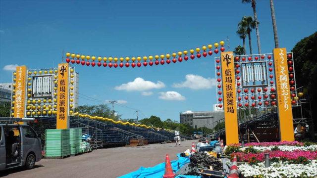 阿波踊り 準備 徳島 藍場浜公園