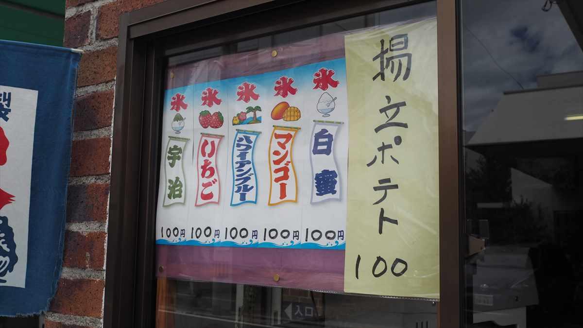 やっさんく カキ氷 100円