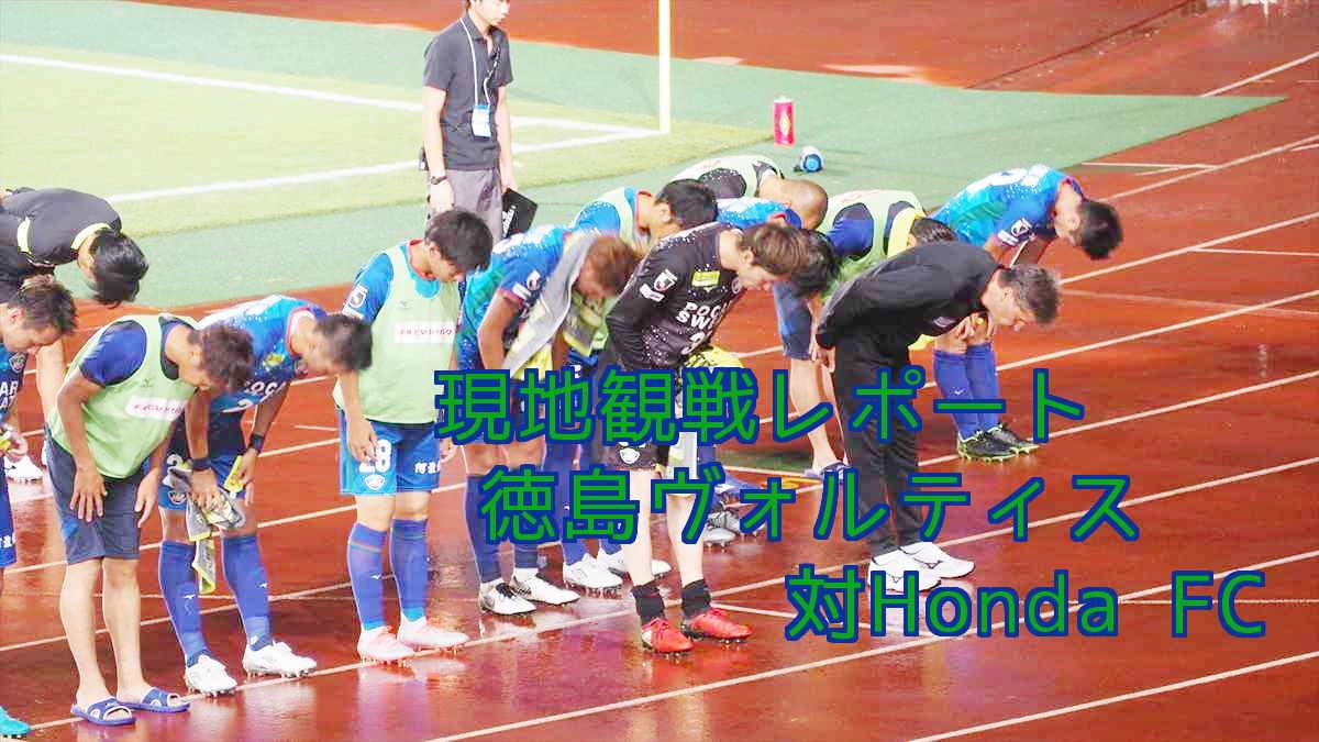 徳島ヴォルティス Honda FC 天皇杯3回戦 2019/8/14
