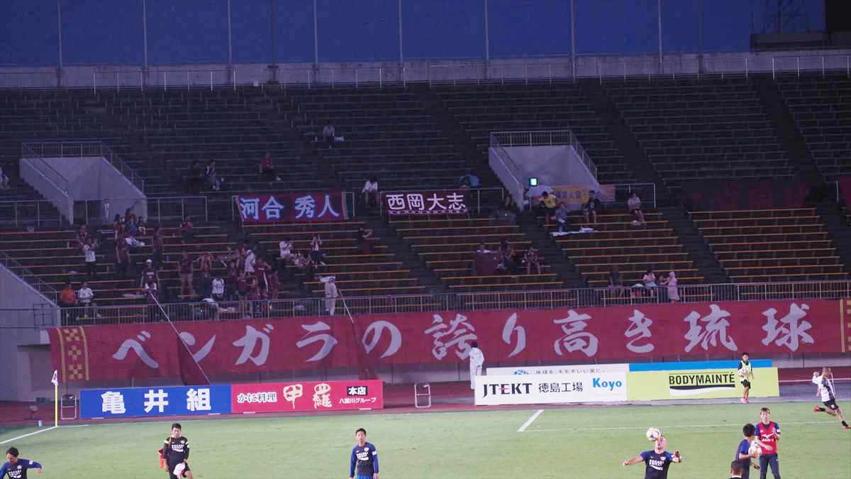 徳島ヴォルティスvs琉球FC 琉球サポーターの皆さん