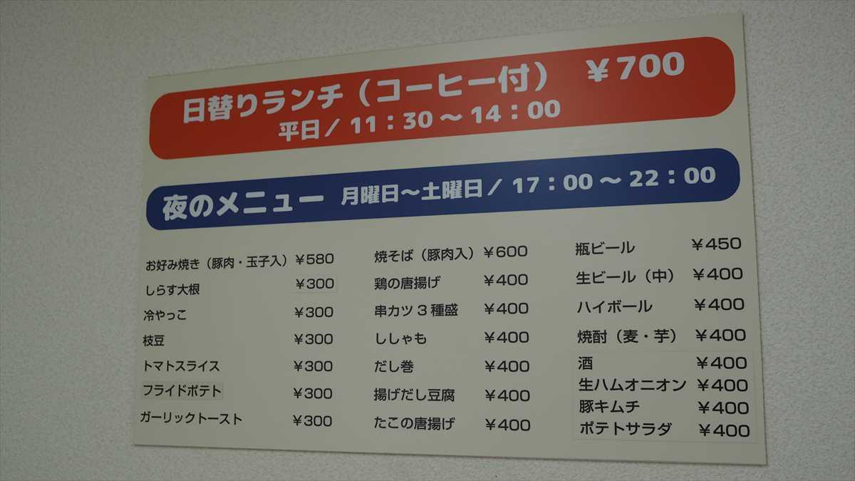 南昭和町 キッチンぷらっと メニュー