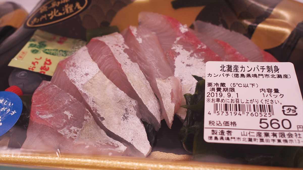 農産物直売所「えがお」 鳴門大津 JA大津松茂 鮮魚売り場