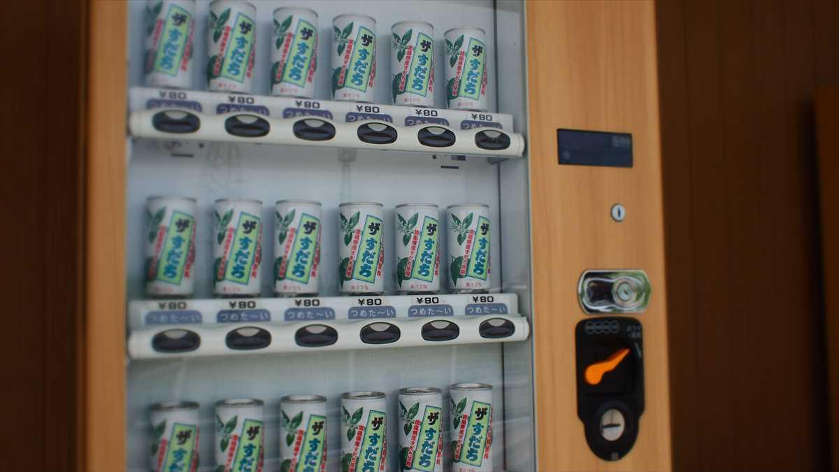 農産物直売所「えがお」  自動販売機 ぜんぶすだちドリンク
