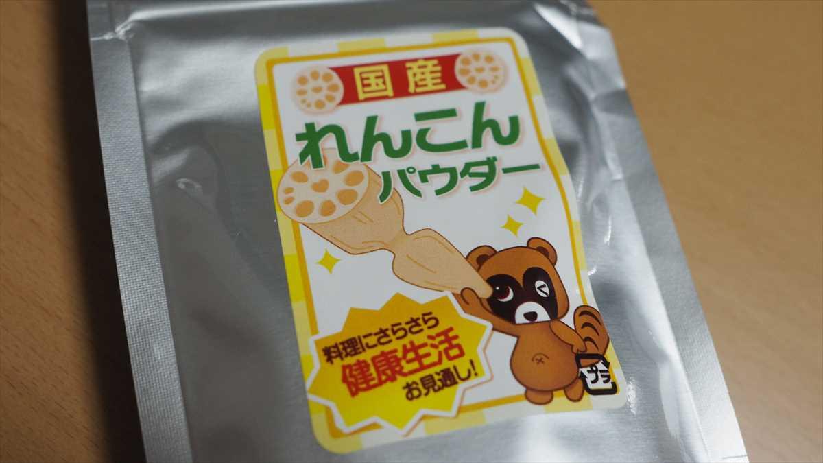 徳島県阿南市新野町 北村食品 れんこんパウダー