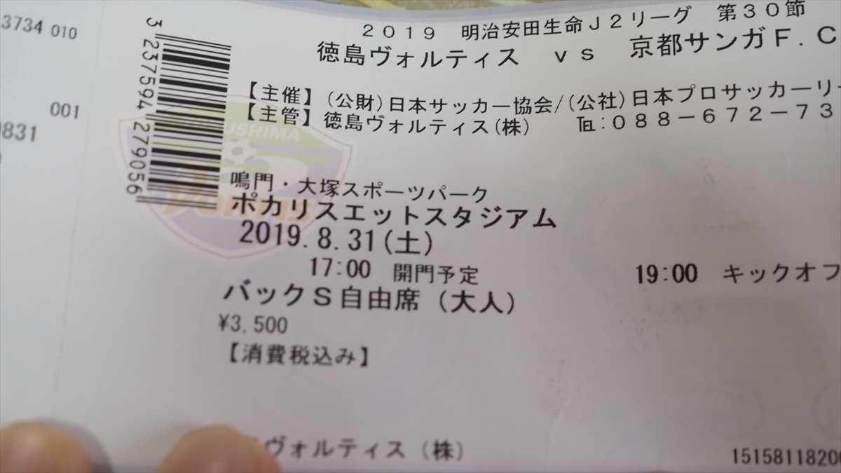 徳島ヴォルティスvs京都サンガ 2019/8/31 藍住町民デー 当日券 シーズンパス