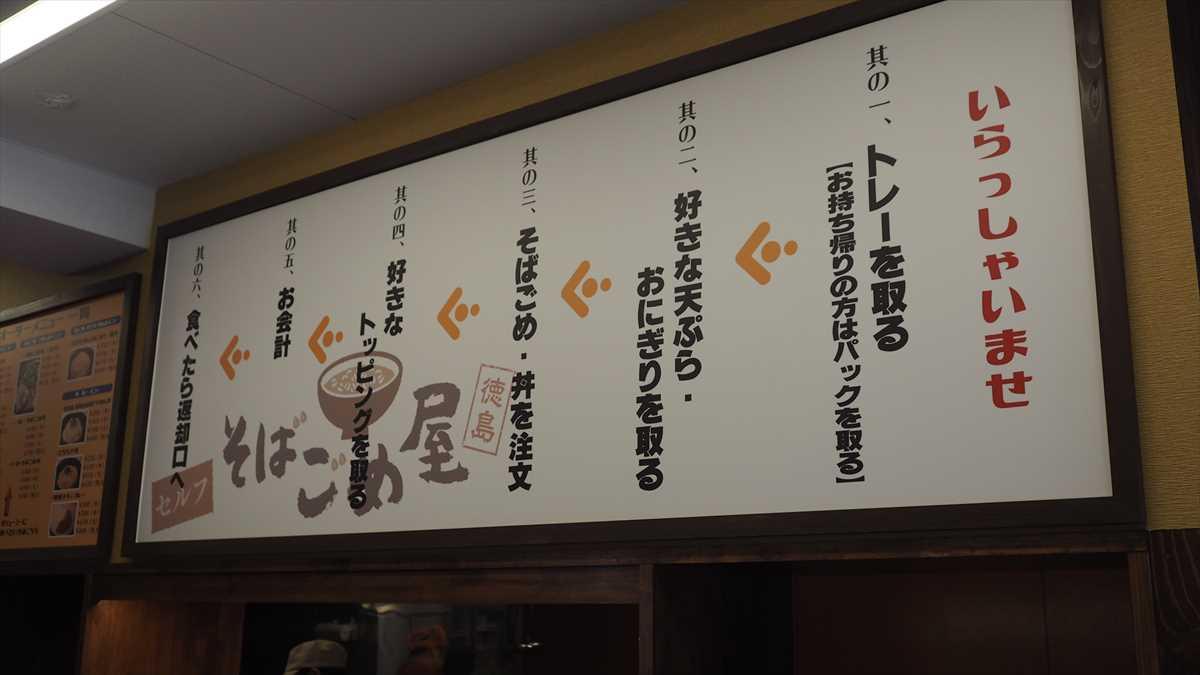 そばごめ専門店「そばごめ屋」 徳島市中洲 店内システム セルフうどん方式