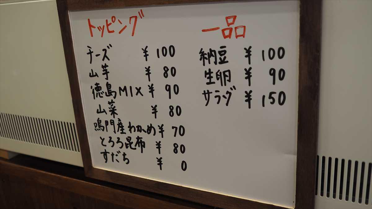 徳島 そばごめ専門店「そばごめ屋」 徳島市中洲 そばごめ汁 徳島MIX