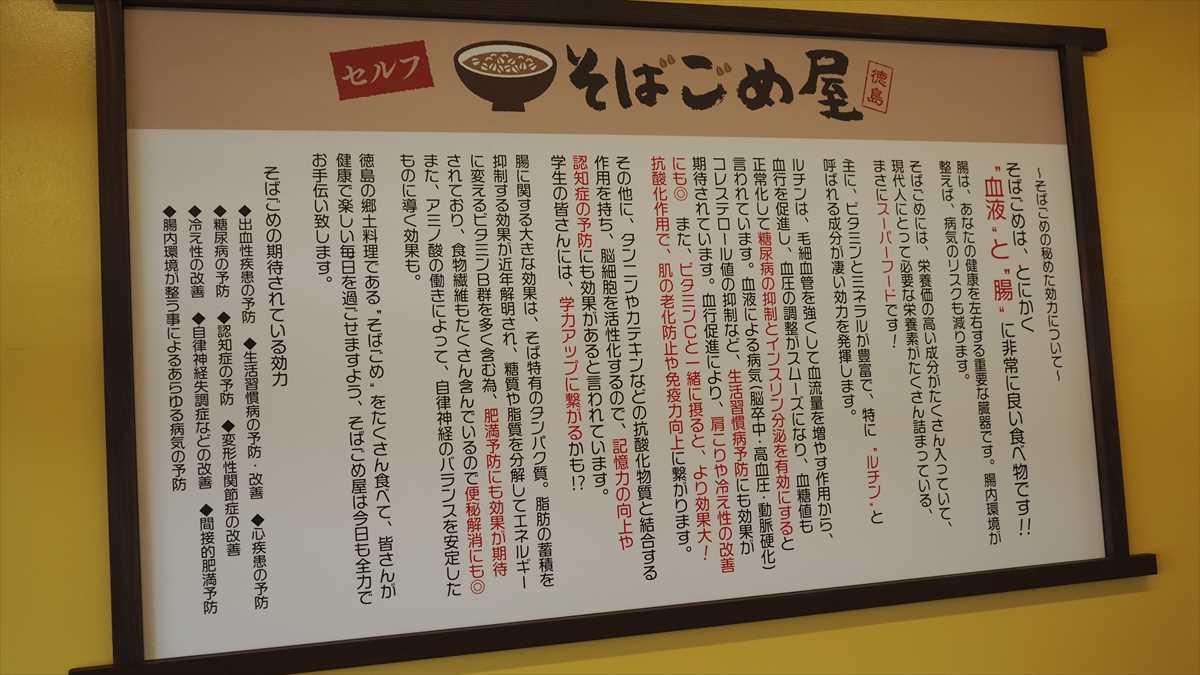 そばごめ専門店「そばごめ屋」 徳島市中洲 店内画像