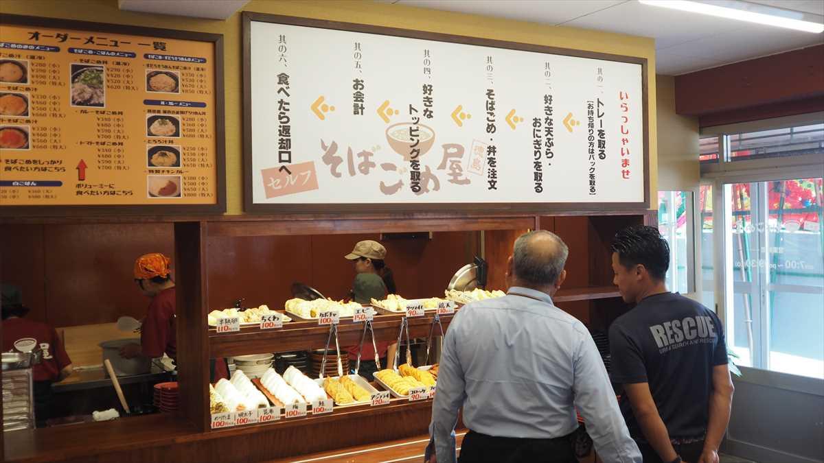 そばごめ専門店「そばごめ屋」 徳島市中洲 そばごめ汁 タクドラ金太郎